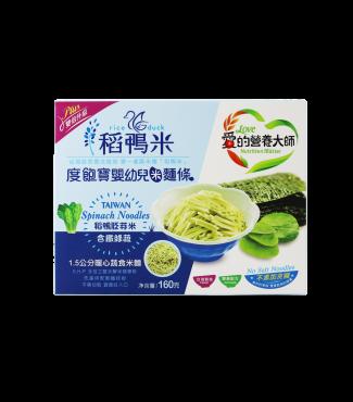 稻鴨米-度飽寶綠蔬嬰幼兒營養短米麵條