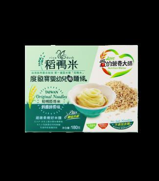 稻鴨米-度飽寶鈣鐵鋅原味嬰幼兒營養米麵條