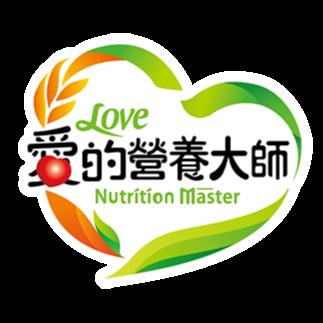 愛的營養大師